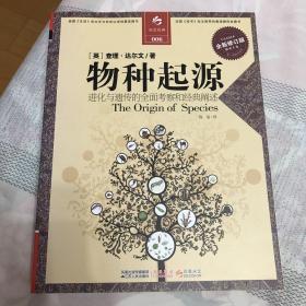 物种起源:进化与遗传的全面考察和经典阐述