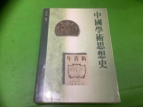 中国学术思想史