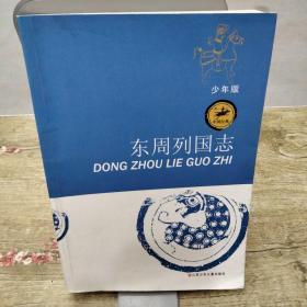 中国经典:东周列国志(少年版)
