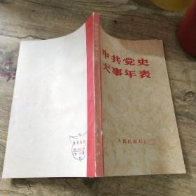 中共党史 大事年表