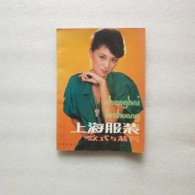 上海服装款式与裁剪