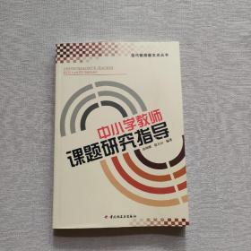 中小学教师课题研究指导