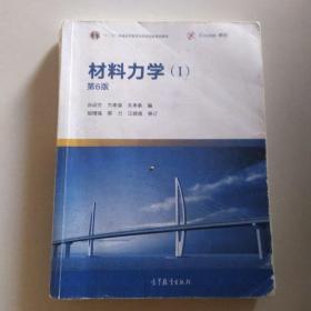 材料力学(1第6版)