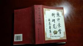 张仲景学术研究