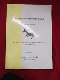 浙江省余姚螺山遗迹的学際的综合研究 日文原版