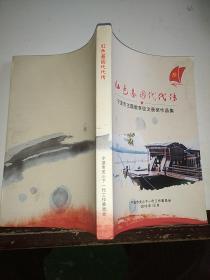 红色基因代代传 宁波市主题教育征文获奖作品集