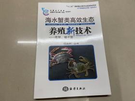 海水蟹高效生态养殖新技术:青蟹、梭子蟹