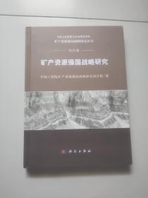 矿产资源强国战略研究【大16开硬精装】