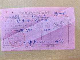 江西航道按月养护费收据。。