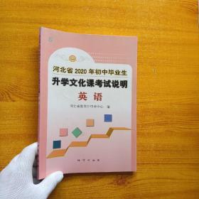 河北省2020年初中毕业生升学文化课考试说明   英语【内页干净】