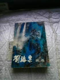 刘海粟画集