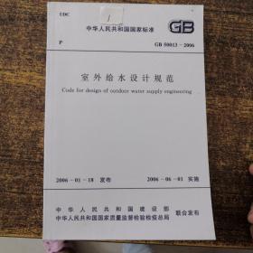 中华人民共和国国家标准GB50013-2006室外给水设计规范(一版一印)