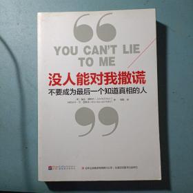 没人能对我撒谎:不要成为最后一个知道真相的人