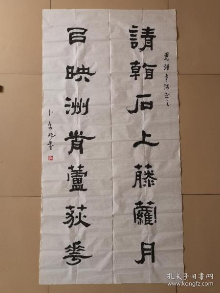 统一上款!!中国书法家协会会员,北京文史馆研究员,北京书协顾问。首都师范大学中文系副教授,书法家、文字学家。【卜希旸 书法作品一幅8平尺】保真出售!