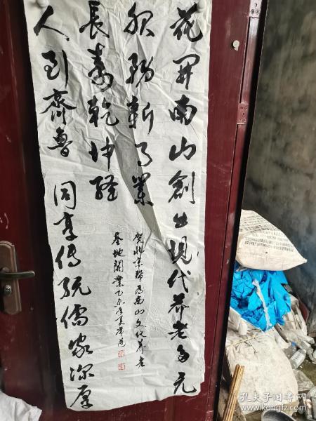 刘严华书法 135.48
