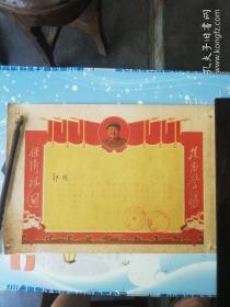 文革奖状7张  有毛主席头像