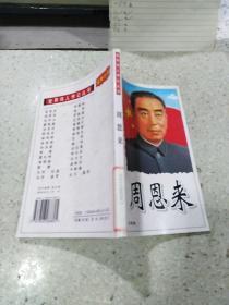 世界伟人传记丛书:人民的好总理.周恩来