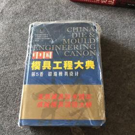 中国模具工程大典(第5卷):锻造模具设计