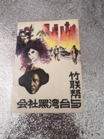 竹联帮与台湾黑社会