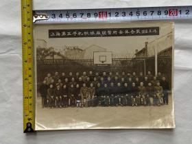 1956上海第五手机机织袜厂联营所全体合影