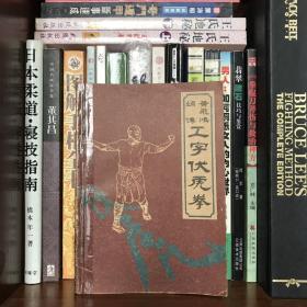 《工字伏虎拳》黄飞鸿嫡传。原版书籍,全书185页,1996年版本。有点散页就用铁线在书侧装订过,如图请考虑清楚再下单。本书不退不换,不议价,所见即为所得。