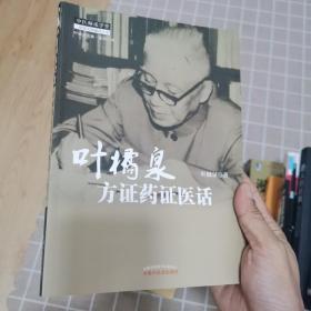 叶橘泉方证药证医话---叶橘泉医集