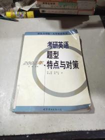 考研英语题型特点与对策(2002年)