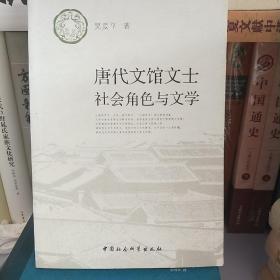 唐代文馆文士社会角色与文学