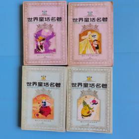 世界童话名著连环画:第二辑(上.下册无封底)第三辑(上下)四本书合售