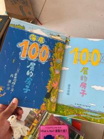 海底100层的房子+100层的房子(2册精装)