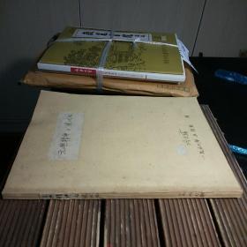 武汉大学冯天瑜教授16开笔记本:元典精神与现代化(只写了4面,其余是空白页)