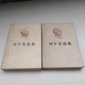 刘少奇文选