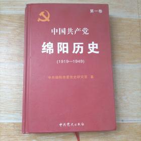 中国共产党绵阳历史 : 1919~1949. 第1卷,