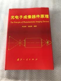 光电子成像器件原理