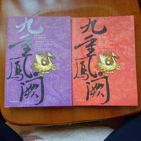 九重凤阙·下(送上册)
