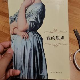 我的姐姐(翻译家钱诚2010一版一印)