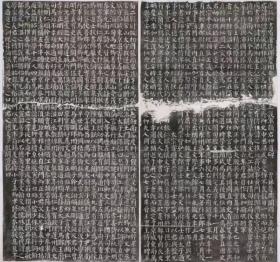 《唐颜勤礼神道碑《》,明拓本,2张。