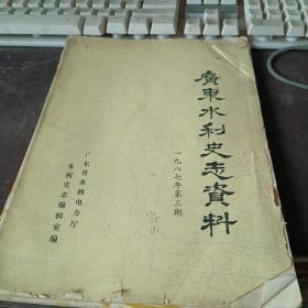 广东水利史志资料:1987.3