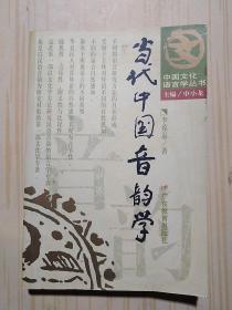 当代中国音韵学