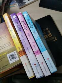 光芒纪(全4册)