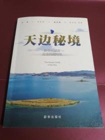 天边秘境:新华社记者走进西藏阿里