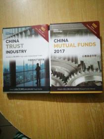 china mutual funds 2017 公募基金市场+中国信托产品市场(两本合售)
