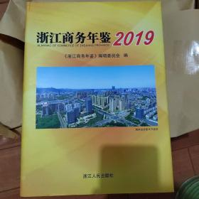 浙江商务年鉴2019