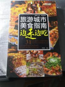 正版图书 旅游城市美食指南边走边吃