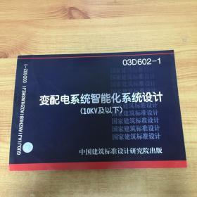 国家建筑标准设计:变配电系统智能化系统设计(10KV及以下)