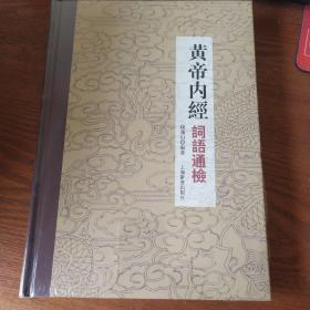 黄帝内经词语通检(精装)