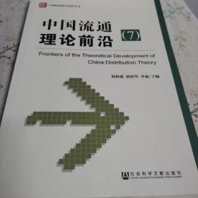 中国流通理论前沿(7)