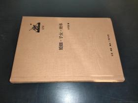 三联经典文库:婚姻 子女 继承