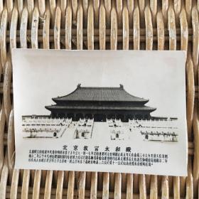 老照片 北京故宫太和殿