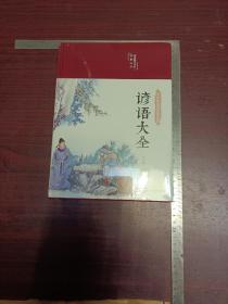 精装本,俗语,谚语,《谚语大全》一本,未开封,详情见图以及描述。